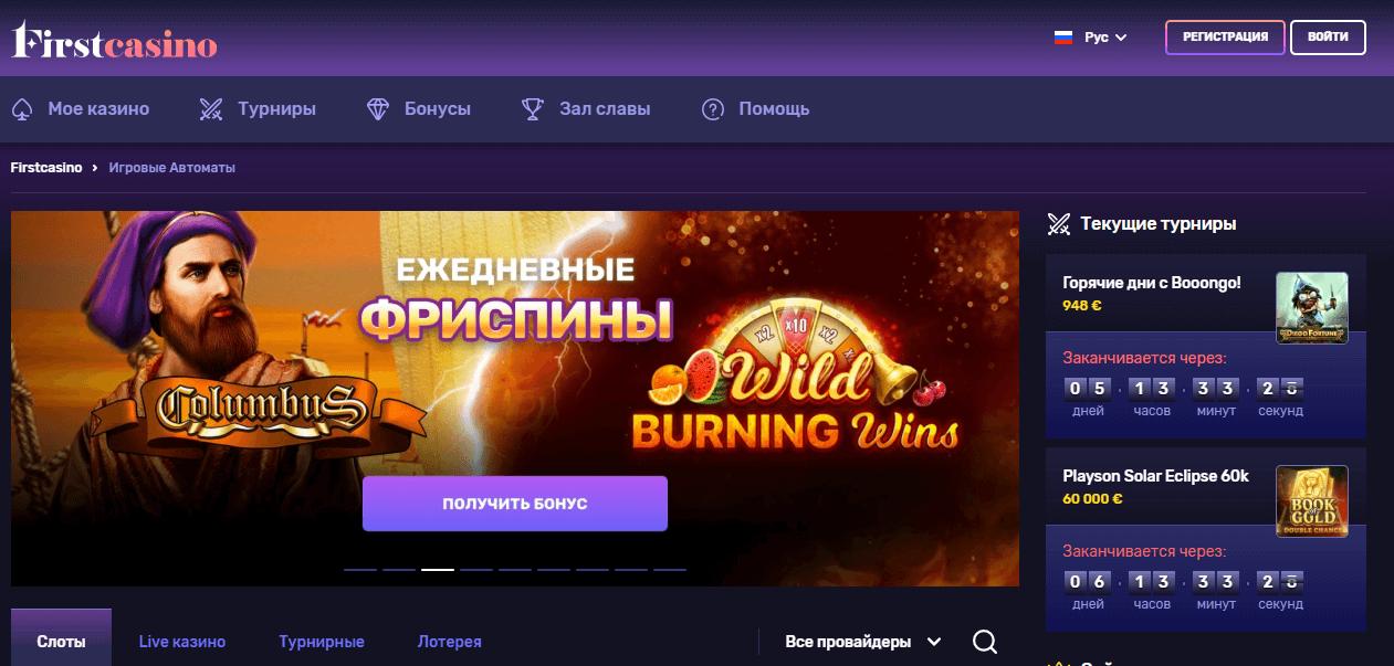 First Casino - первое лицензионное казино украина