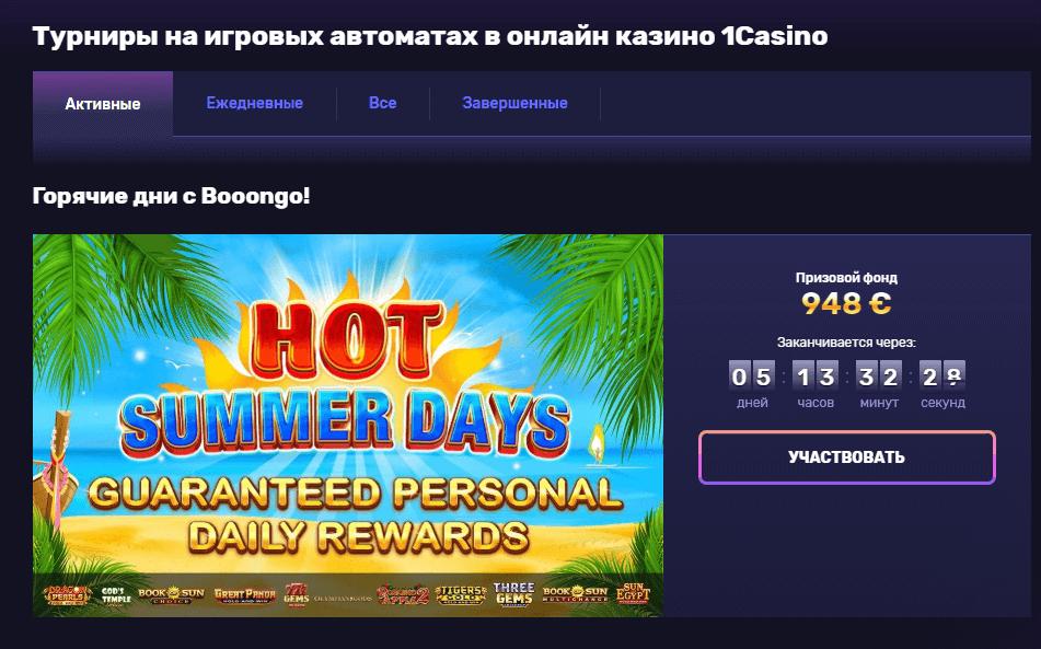 Турниры казино First Casino